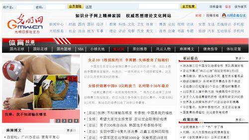 光明网亚运报道(1)见证我的同事努力 - sz1961sy - 沈阳(sz1961sy)的网易博客