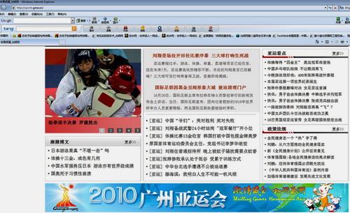 光明网亚运报道(2)综合频道部总动员 - sz1961sy - 沈阳(sz1961sy)的网易博客