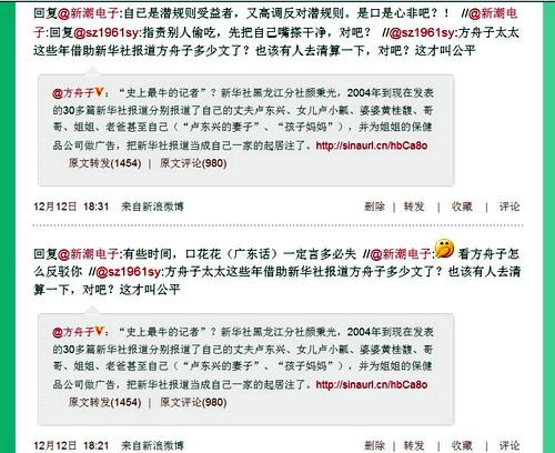 微博苦案之:刘菊花颜秉光事件调查(3) - sz1961sy - 沈阳(sz1961sy)的网易博客