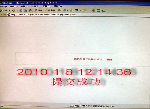 工信部与域名政策(7)CNTV.CN应该先停止解析 - sz1961sy - 沈阳(sz1961sy)的网易博客