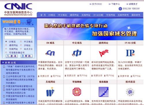 CN域名海外注册商体系(1)媒体陌生问题 - sz1961sy - 沈阳(sz1961sy)的网易博客