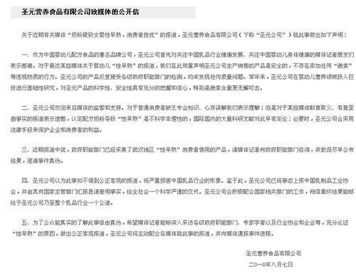 聚焦圣元奶粉事件(1)圣元是何方神圣? - sz1961sy - 沈阳(sz1961sy)的网易博客