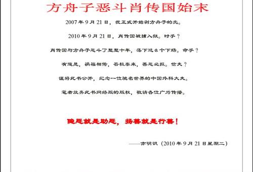 方肖网络血仇十年反思录(2)作者亦明猜测 - sz1961sy - 沈阳(sz1961sy)的网易博客