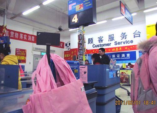 2011年春节(3)办年货第一次到沃尔玛 - sz1961sy - 沈阳(sz1961sy)的网易博客
