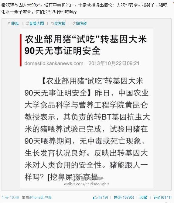 转基因主粮安全性问题(98)转基因食品毒性伪命题 - sz1961sy - 沈阳(sz1961sy)的网易博客