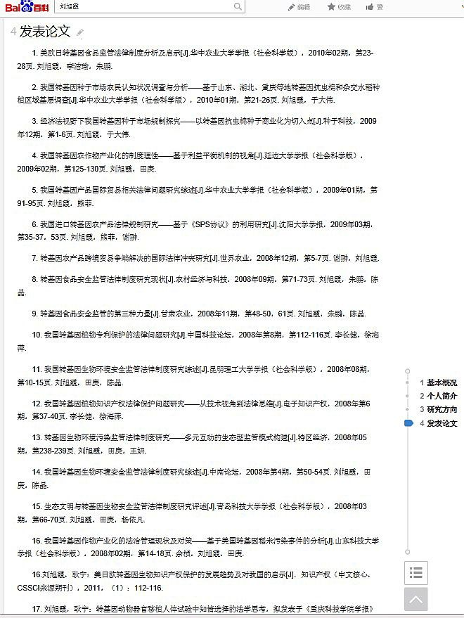 转基因主粮利益问题(12)公众利益之安全保护规制 - sz1961sy - 沈阳(sz1961sy)的网易博客