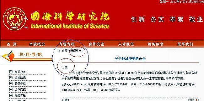 """调查""""国际科学研究院""""真伪(5)何处办公 - sz1961sy - 沈阳(sz1961sy)的网易博客"""