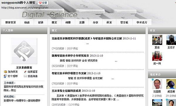 """夫妻联手调查""""国际科学研究院""""真伪(1)官网域名 - sz1961sy - 沈阳(sz1961sy)的网易博客"""