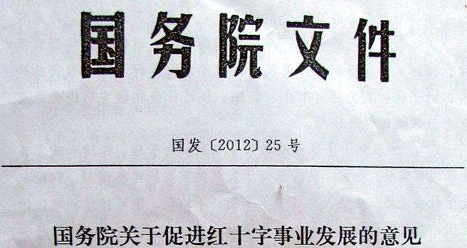 走近红会(5)人道主义机构不同慈善组织 - sz1961sy - 沈阳(sz1961sy)的网易博客